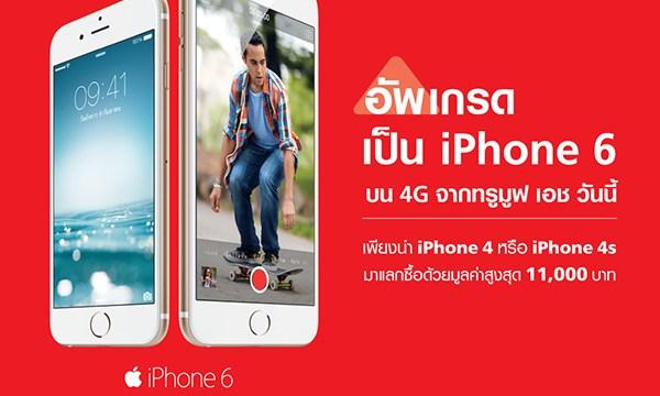 ได้เวลาเปลี่ยน… iPhone 4, 4S แลกซื้อ iPhone 6 ได้มูลค่าสูงสุด 11,000 บาท เอ้า!! รออะไรล่ะครับ