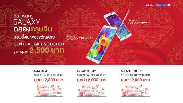 ซื้อ Samsung Galaxy Note 4, Tab S 8.4 และ Tab S 10.5 รับ Gift Voucher Central สูงสุด 2,500 บาท