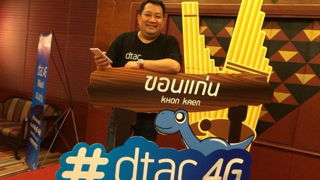 dtac 4G ขอนแก่น พร้อมให้บริการแล้ว ขยายครบหัวเมืองหลักทั่วอีสานปลายกุมภาพันธ์นี้
