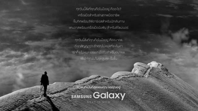 Samsung Galaxy ท้าเจนวาย ออกมาพิสูจน์ตัวเอง ให้คนทุกรุ่นเห็นถึงศักยภาพ