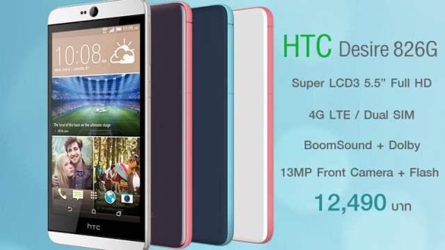 HTC Desire 826G เตรียมขายต้นเดือนหน้า 12,490 บาท สเปคเหยียบรุ่นพี่ Desire Eye!!