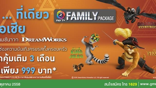 โปรแรง..สุดคุ้ม สำหรับความบันเทิงในครอบครัว Family Package 3 เดือน 999 บาท เท่านั้น!!