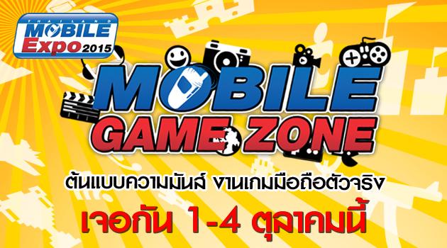 Thailand Mobile Expo 2015 GAME ZONE ครั้งที่ 3 งานเกมมือถือตัวจริง