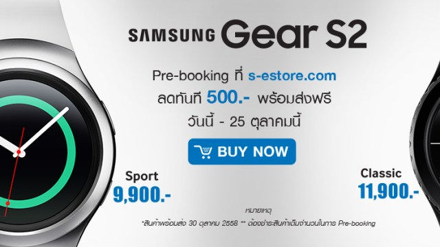 Samsung Gear S2 เปิดให้จองแล้ววันนี้! พร้อมรับส่วนลด 500 บาท ที่ S-eStore.com