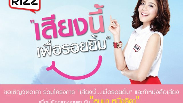 """ริซซ์ ชวนคนไทยร่วมสร้างหนังสือเสียงเพื่อผู้พิการทางสายตาในโครงการ """"Rizz เสียงนี้…เพื่อรอยยิ้ม"""""""