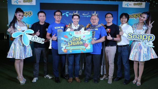 dtac จับมือ Digicraft เปิดตัว Snapp ฮับเกมส์จากญี่ปุ่น หวังดันยอดบัตรเงินสดแตะ 25%