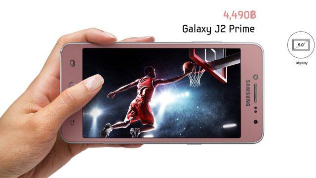 Galaxy J2 Prime วางขายแล้วสามสี ดำ/ทอง/ชมพู สวยๆ 4,490฿ เซลฟี่ถนัด มีแฟลชกล้องหน้า