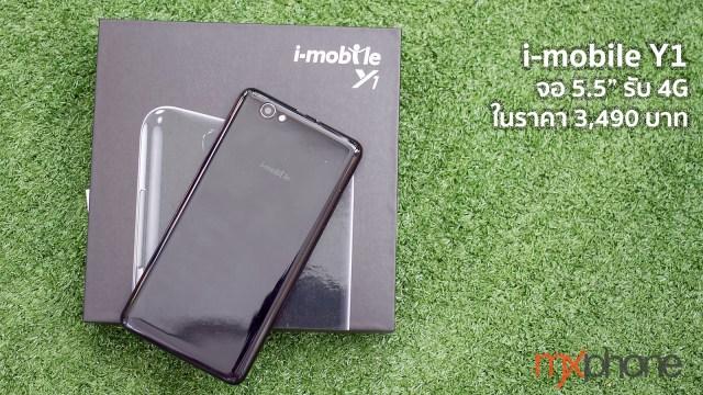 """สัมผัส i-mobile Y1 แอนดรอยด์โฟน 5.5"""" รับ 4G ใช้ VoLTE ได้ ดูหนังสบาย"""