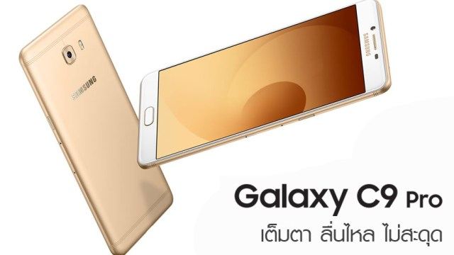 [Review] Samsung Galaxy C9 Pro เติมเต็มการใช้งานด้วยจอ 6 นิ้ว แบตฯ 4,000 mAh สัมผัสโลหะ