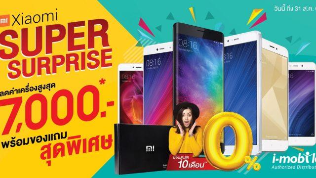 ไอ-โมบายจัดหนัก Xiaomi Supper Surprise มอบโปรโมชั่นส่วนลด พร้อมพรีเมี่ยมเซ็ท มูลค่ากว่า 7,000 บาท