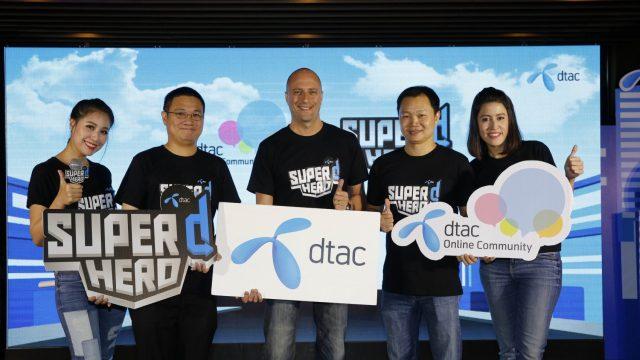 ดีแทค ชวนลูกค้าร่วมเป็น Super d Hero ประจำออนไลน์ คอมมูนิตี้