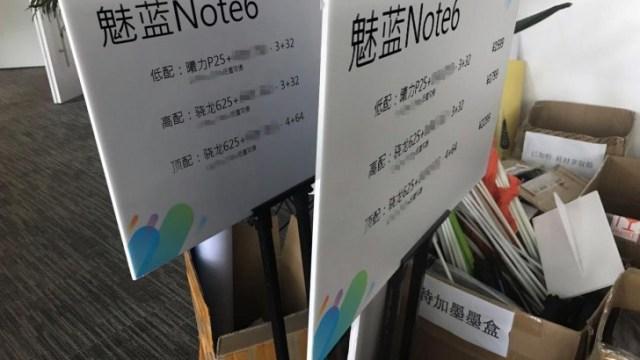 คาด Meizu M6 Note มีตัวเลือกชิปเซต ทั้ง Snapdragon และ MediaTek