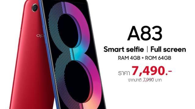 พิเศษ!! OPPO A83 (2018) Ram 4GB + Rom 64GB หั่นราคาลงเหลือเพียง 7,490 บาท