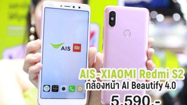 เคาะแล้ว! Xiaomi Redmi S2 เปิดราคาที่ 5,590 บาท ซื้อพร้อมโปรฯ Hot Deal เหลือแค่ 1,490 บาท เริ่มจอง 4 มิ.ย.นี้