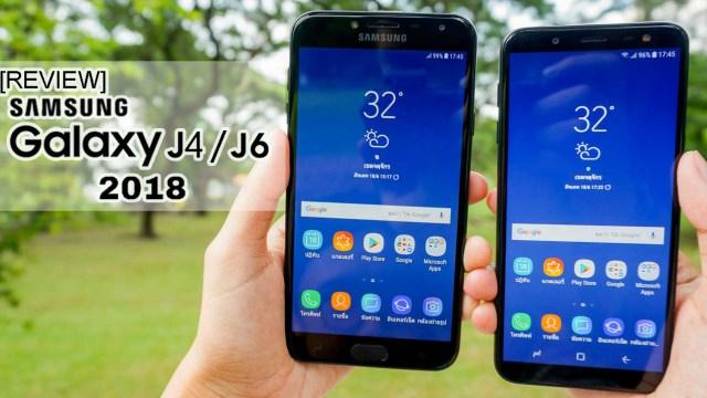 [Review] Samsung Galaxy J4 / J6 (2018) สมาร์ทโฟนรุ่นเล็ก จอกว้าง ราคาดี