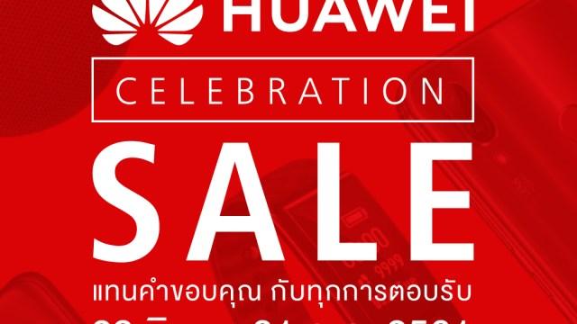 """หัวเว่ยส่งแคมเปญ """"HUAWEI Celebration Sale"""" ฉลองกลางปี มอบส่วนลดสูงสุด 6,000 บาท"""