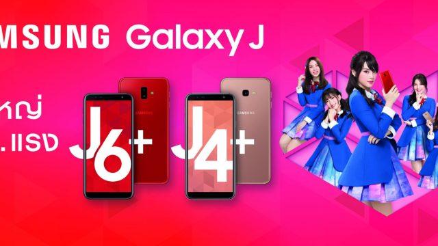 Samsung เปิดตัว Galaxy J6 Plus และ Galaxy J4 Plus สุดยอดสมาร์ทโฟนรุ่นกลาง จอใหญ่ สเปคแรง กล้องล้ำ
