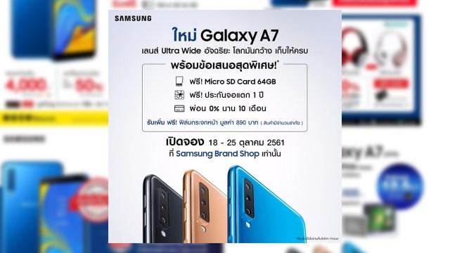 ส่องโปรฯจอง Samsung Galaxy A7 มือถือกล้องหลัง 3 ตัว เริ่มพรีฯ 18-25 ต.ค.นี้