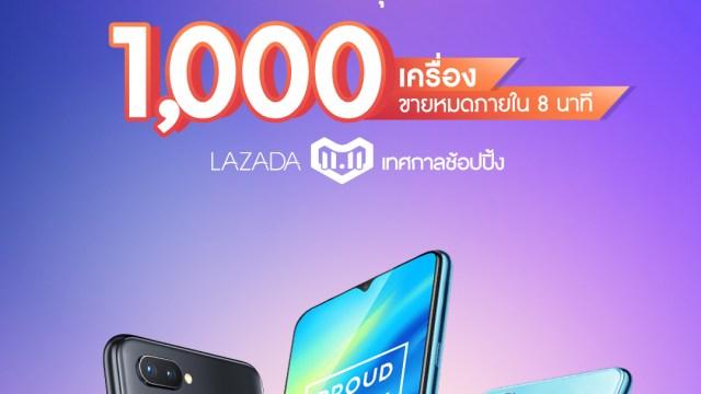 Realme 2 Pro สมาร์ทโฟนน้องใหม่ ยอดขายถล่มทลายขึ้นเป็นอันดับ 1 ใน LAZADA 11.11 ช้อปปิ้ง เฟสติวัล