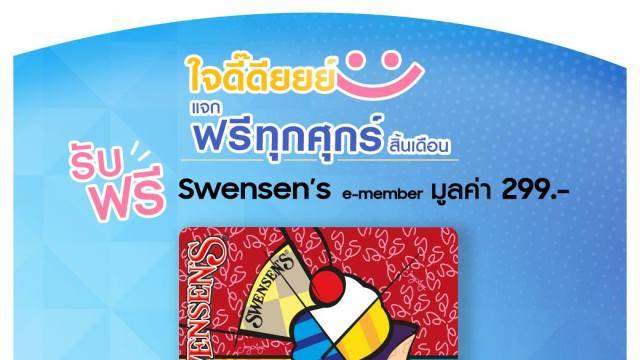 สายหวานเตรียมกด! Galaxy Gift แจก Swensen's e-member ฟรี 28 ธ.ค.นี้
