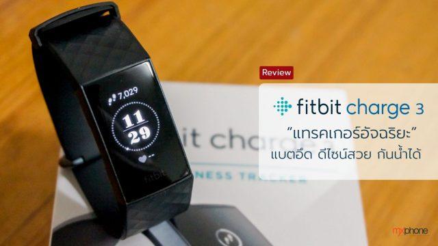 [Review] Fitbit Charge 3 แทรคเกอร์อัจฉริยะ แบตอึด ดีไซน์สวย กันน้ำได้
