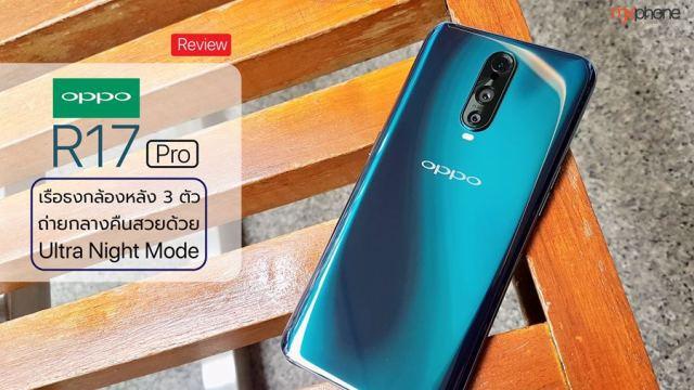 OPPO R17 Pro สมาร์ทโฟนเรือธงกล้องหลัง 3 ตัว ถ่ายกลางคืนสวยด้วย Ultra Night Mode