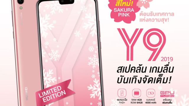 Huawei เปิดตัวสมาร์ทโฟนสีใหม่ HUAWEI Y9 2019 สี Sakura Pink และ Mate 20 Pro สี Twilight