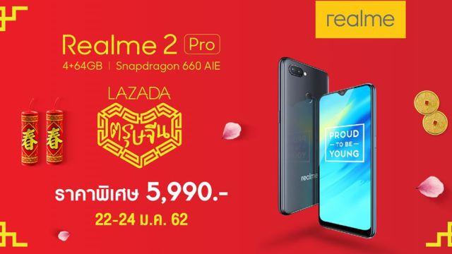 ฉลองตรุษจีน Realme 2 Pro 4+64GB มอบราคาพิเศษ 5,990 บาท ผ่าน Lazada