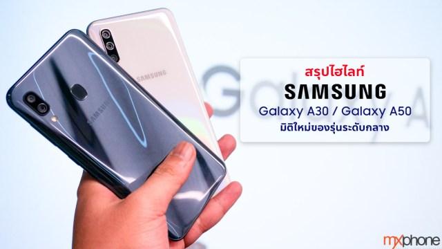 สรุปไฮไลท์ Samsung Galaxy A30 / Galaxy A50 มิติใหม่ของรุ่นระดับกลาง