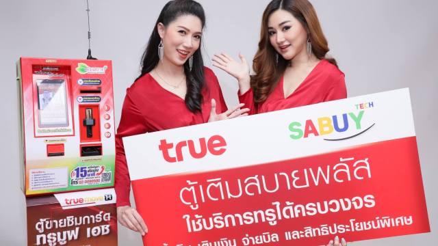 ทรู จับมือ เติมสบาย เปิดตู้ขายซิมทรูอัตโมมัติพร้อมใช้งานได้ทันที ครั้งแรกของไทย