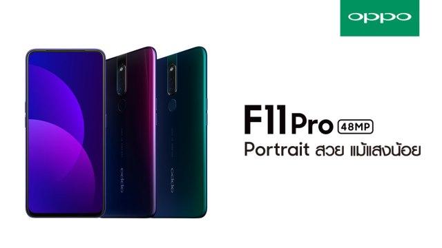 3 ค่ายยักษ์ใหญ่ พร้อมเปิดจอง OPPO F11 Pro มอบส่วนลดสูงสุดถึง 6,500 บาท