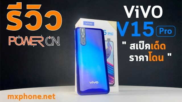 Power ON #096 : Vivo V15 Pro by ตี๋โอ
