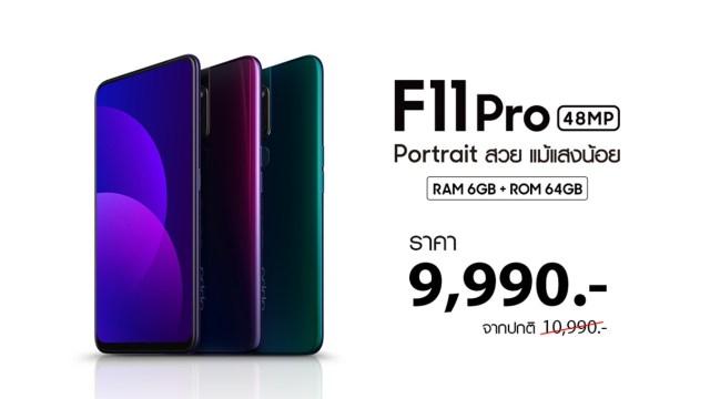 ห้ามพลาด! OPPO F11 Pro ถ่าย Portrait สวย ในราคา 9,990 บาท