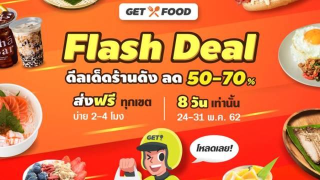 """GET FOOD จัดเต็มโปรสุดร้อนแรง """"Flash Deal"""" แถมโปรส่งฟรีทั่วกรุงเทพฯ"""