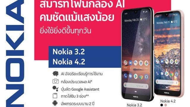 Nokia เปิดตัวสมาร์ทโฟน 2 รุ่น 2 สไตล์ Nokia 3.2 และ Nokia 4.2