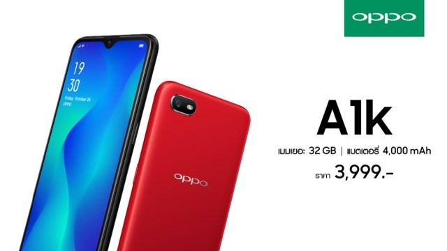 OPPO A1k สมาร์ทโฟนรุ่นเล็ก สเปคเกินคุ้ม ราคาเพียง 3,999 บาทเท่านั้น