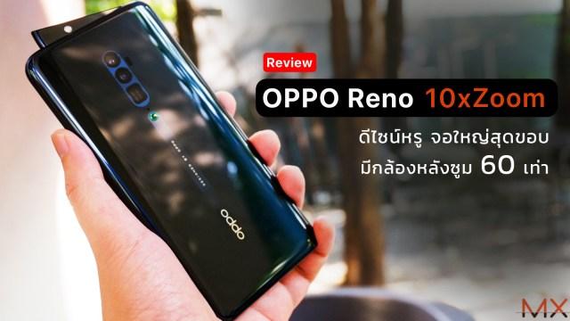 [Review] OPPO Reno 10x Zoom ดีไซน์หรู จอใหญ่สุดขอบ มีกล้องหลังซูม 60 เท่า