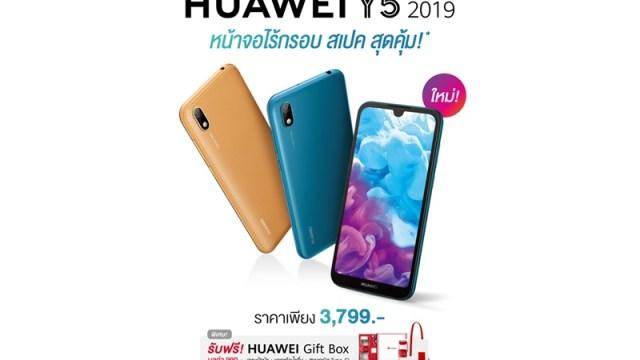 HUAWEI Y5 2019 วางจำหน่ายแล้วอย่างเป็นทางการ เพียง 3,799 บาทเท่านั้น!