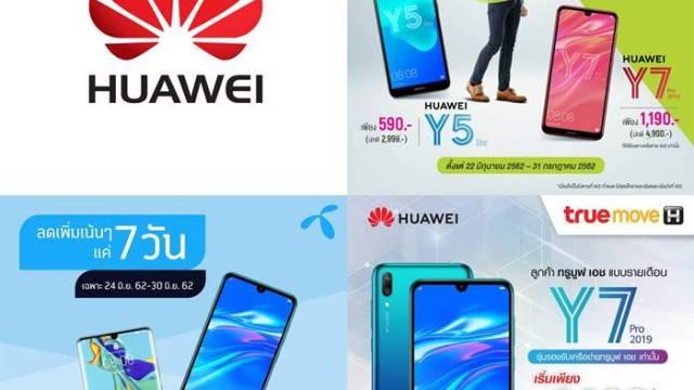HUAWEI จับมือ 3 ค่ายมือถือยักษ์ใหญ่ มอบโปรฯ สมาร์ทโฟนในราคาสุดคุ้ม!