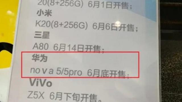หลุดเบาะแส Huawei nova 5i/nova 5 พร้อมเปิดตัวปลายเดือนนี้