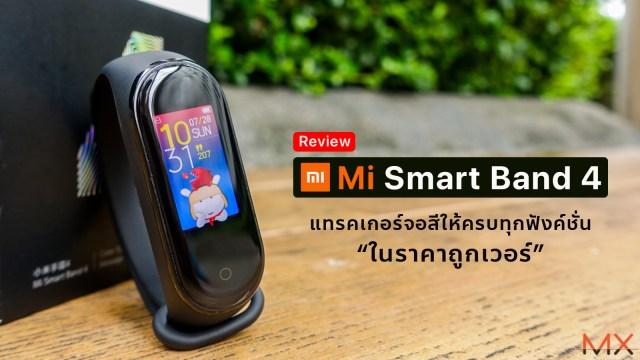 [Review] Mi Smart Band 4 แทรคเกอร์จอสีให้ครบทุกฟังค์ชั่น ในราคาถูกเวอร์