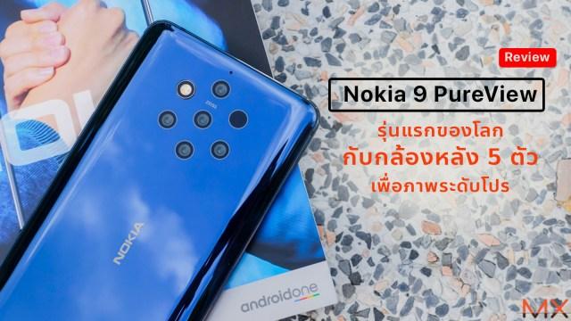 [Review] Nokia 9 PureView รุ่นแรกของโลกกับกล้องหลัง 5 ตัว เพื่อภาพระดับโปร