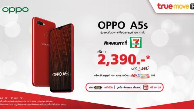 OPPO A5s เพียง 2,390 บาท พร้อมแพ็คเกจเล่นเน็ตไม่อั้น เฉพาะที่ 7-11 เท่านั้น