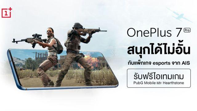 ซื้อ OnePlus 7 Pro พร้อมแพ็กเกจ eSports จาก AIS รับส่วนลดค่าเครื่องสูงสุด 5,500 บาท