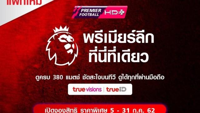 TrueVisons เปิดราคาแพ็กเสริมฟุตบอลพรีเมียร์ลีกอังกฤษ สมาชิก Platinum ดูฟรี