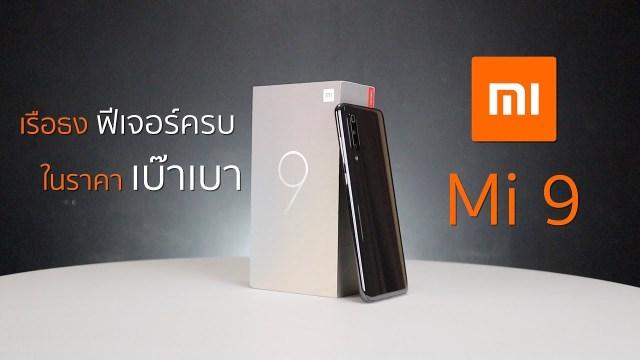 Power ON #101 Xiaomi Mi 9 สมาร์ทโฟนเรือธงราคาดี พร้อมกล้องหลัง 3 ตัว