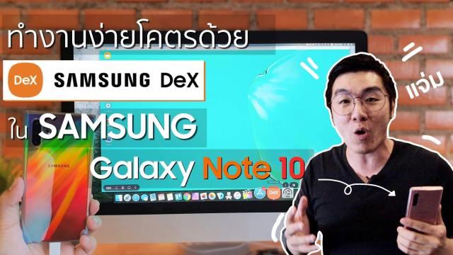 ใช้ได้จริง!! ฟีเจอร์ Samsung Dex ใน Samsung Galaxy Note10 โคตรแจ่ม
