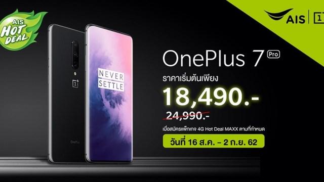 AIS Hot Deal มอบโปรฯส่วนลด OnePlus 7 Pro เริ่มต้นเพียง 18,490 บาท