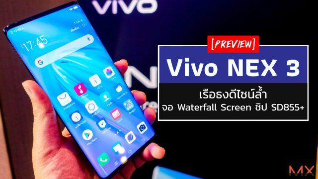[Preview] Vivo NEX 3 เรือธงดีไซน์ล้ำ จอ Waterfall Screen ชิป SD855+