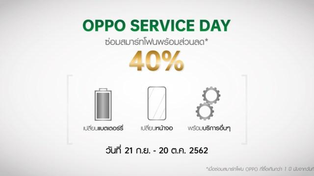 OPPO Service Center มอบความสะดวกสบาย พร้อมเอาใจผู้ใช้ ด้วยส่วนลดสูงสุด 40%